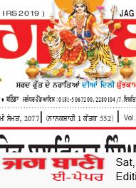 Jalandhar Main 10/17/2020 12:00:00 AM