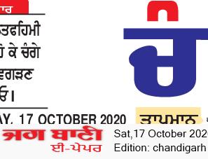 Chandigarh Bani 10/17/2020 12:00:00 AM