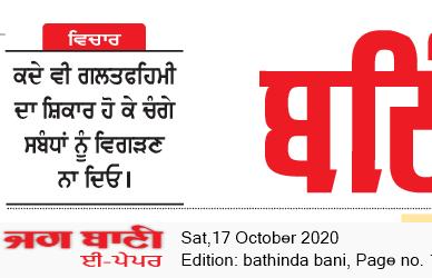 Bathinda Bani 10/17/2020 12:00:00 AM