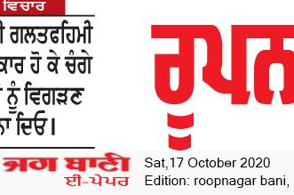 Roopnagar Bani 10/17/2020 12:00:00 AM
