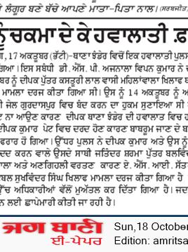 Amritsar Bani 10/18/2020 12:00:00 AM