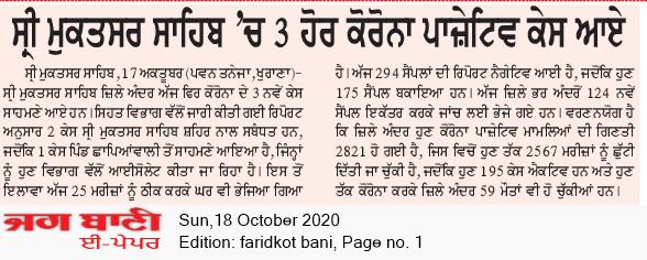 Faridkot Bani 10/18/2020 12:00:00 AM