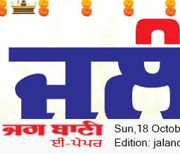 Jalandhar Bani 10/18/2020 12:00:00 AM