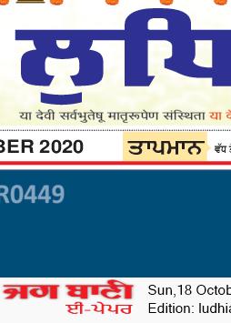 Ludhiana Bani 10/18/2020 12:00:00 AM