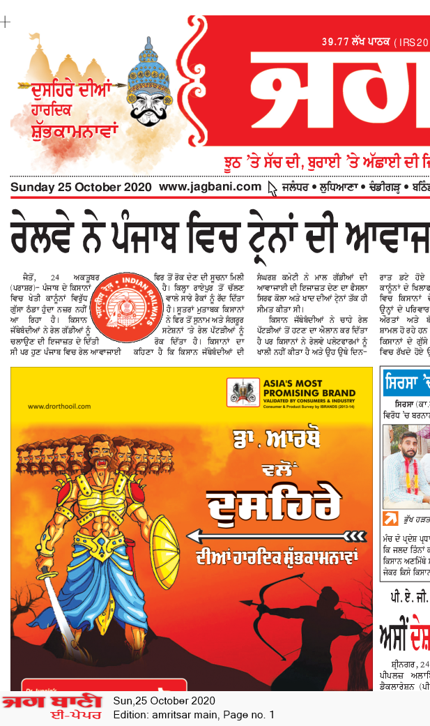 Amritsar Main 10/25/2020 12:00:00 AM