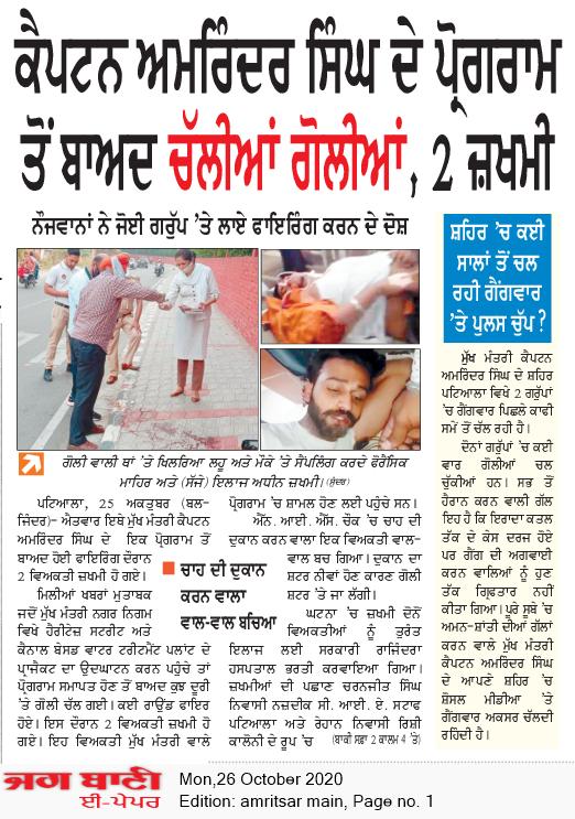 Amritsar Main 10/26/2020 12:00:00 AM