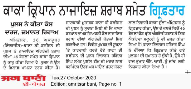Amritsar Bani 10/27/2020 12:00:00 AM