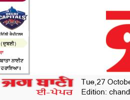 Chandigarh Main 10/27/2020 12:00:00 AM