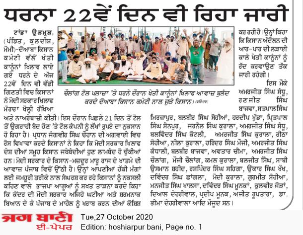 Hoshiarpur Bani 10/27/2020 12:00:00 AM