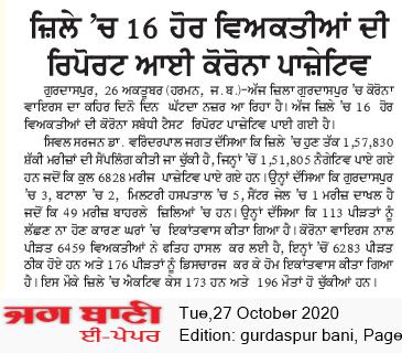 Gurdaspur Bani 10/27/2020 12:00:00 AM