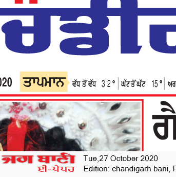 Chandigarh Bani 10/27/2020 12:00:00 AM