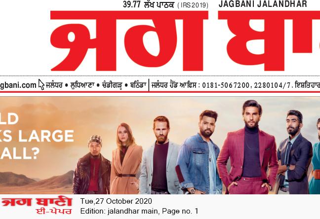 Jalandhar Main 10/27/2020 12:00:00 AM