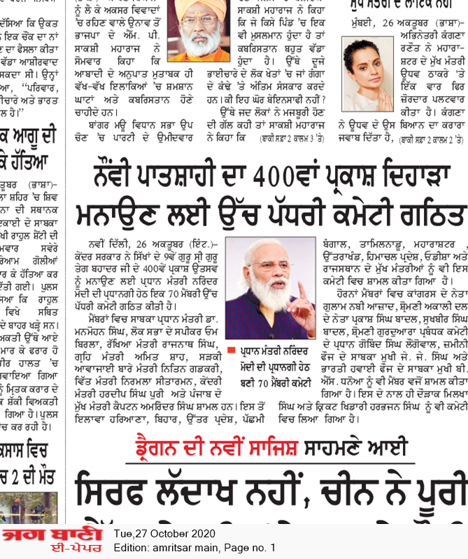 Amritsar Main 10/27/2020 12:00:00 AM