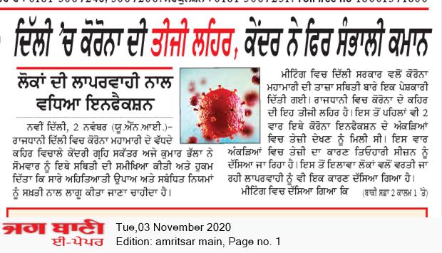 Amritsar Main 11/3/2020 12:00:00 AM