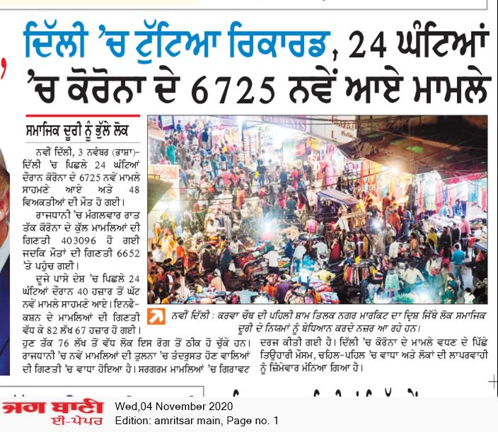 Amritsar Main 11/4/2020 12:00:00 AM