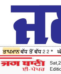Jalandhar Bani 11/21/2020 12:00:00 AM