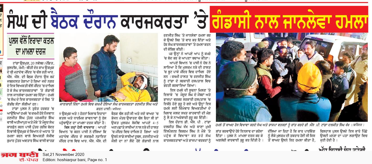 Hoshiarpur Bani 11/21/2020 12:00:00 AM