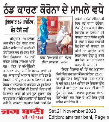 Amritsar Bani 11/21/2020 12:00:00 AM