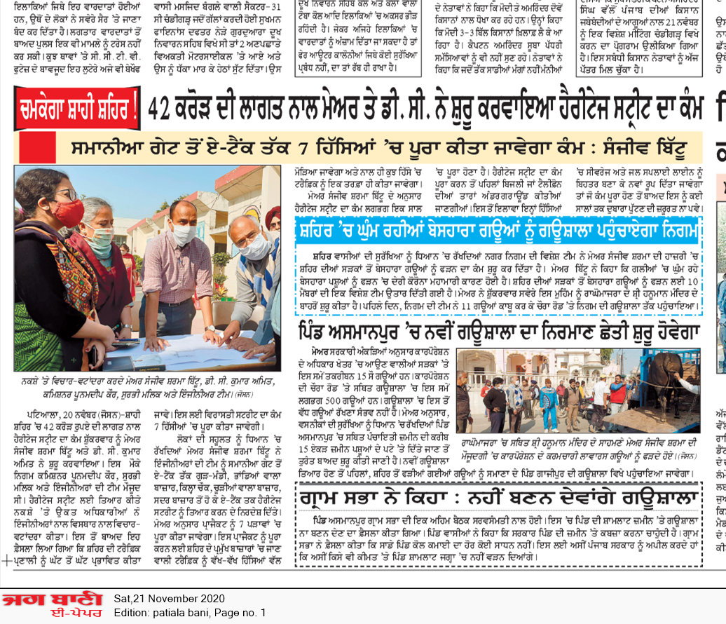 Patiala Bani 11/21/2020 12:00:00 AM