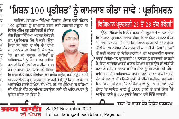 Fatehgarh Sahib Bani 11/21/2020 12:00:00 AM