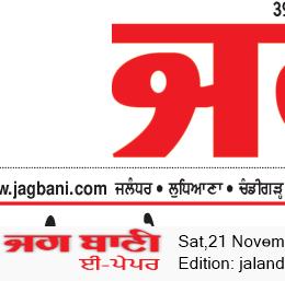 Jalandhar Main 11/21/2020 12:00:00 AM