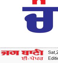 Chandigarh Bani 11/21/2020 12:00:00 AM