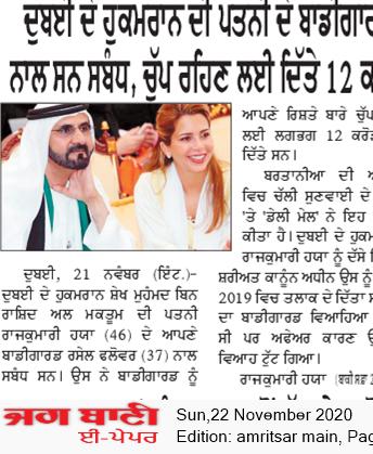 Amritsar Main 11/22/2020 12:00:00 AM