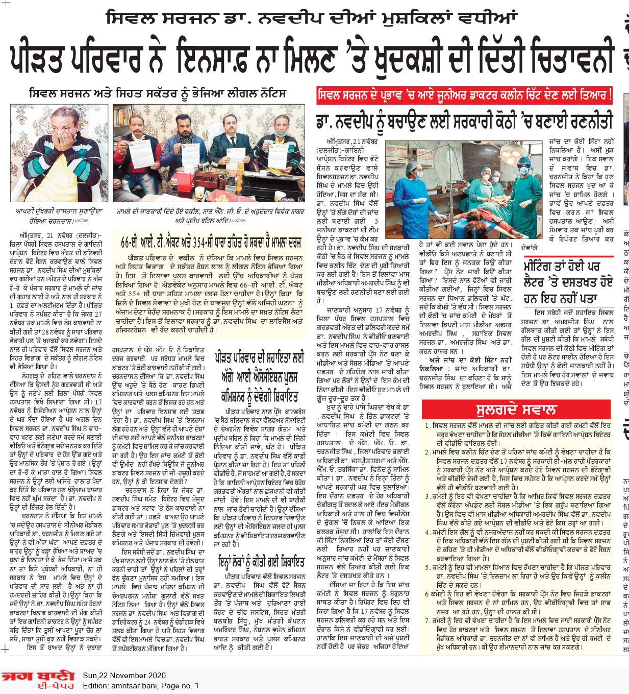 Amritsar Bani 11/22/2020 12:00:00 AM