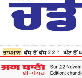 Chandigarh Bani 11/22/2020 12:00:00 AM