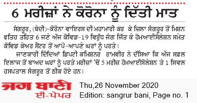 Sangrur Bani 11/26/2020 12:00:00 AM