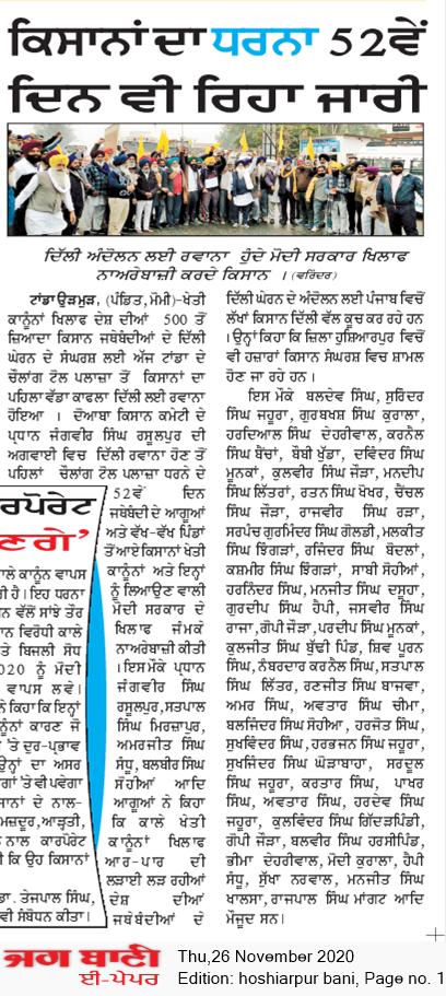 Hoshiarpur Bani 11/26/2020 12:00:00 AM