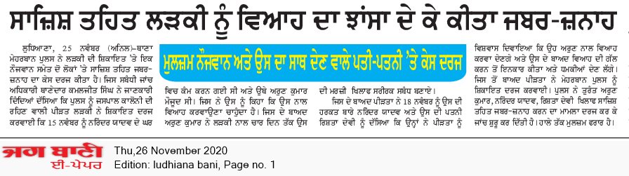 Ludhiana Bani 11/26/2020 12:00:00 AM