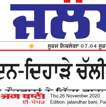 Jalandhar Bani 11/26/2020 12:00:00 AM