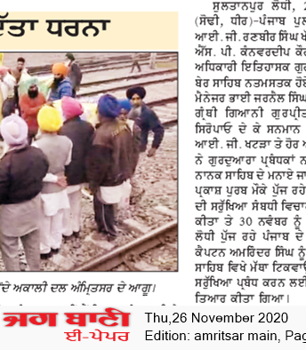 Amritsar Main 11/26/2020 12:00:00 AM