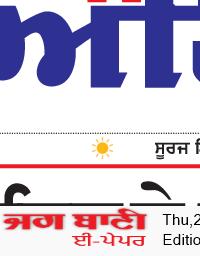 Amritsar Bani 11/26/2020 12:00:00 AM