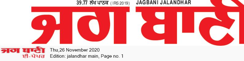 Jalandhar Main 11/26/2020 12:00:00 AM