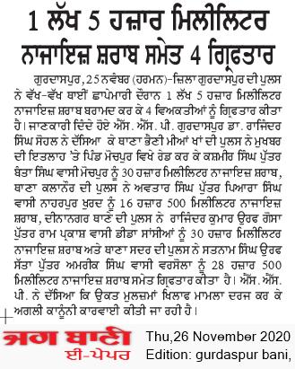 Gurdaspur Bani 11/26/2020 12:00:00 AM