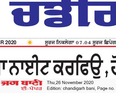 Chandigarh Bani 11/26/2020 12:00:00 AM