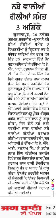 Gurdaspur Bani 11/27/2020 12:00:00 AM