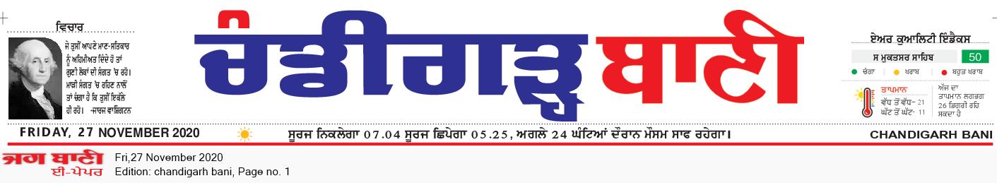 Chandigarh Bani 11/27/2020 12:00:00 AM