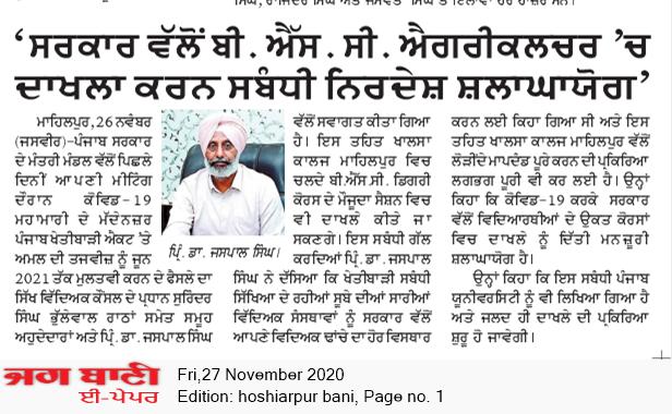 Hoshiarpur Bani 11/27/2020 12:00:00 AM