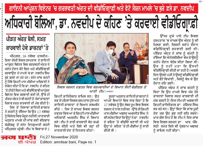Amritsar Bani 11/27/2020 12:00:00 AM