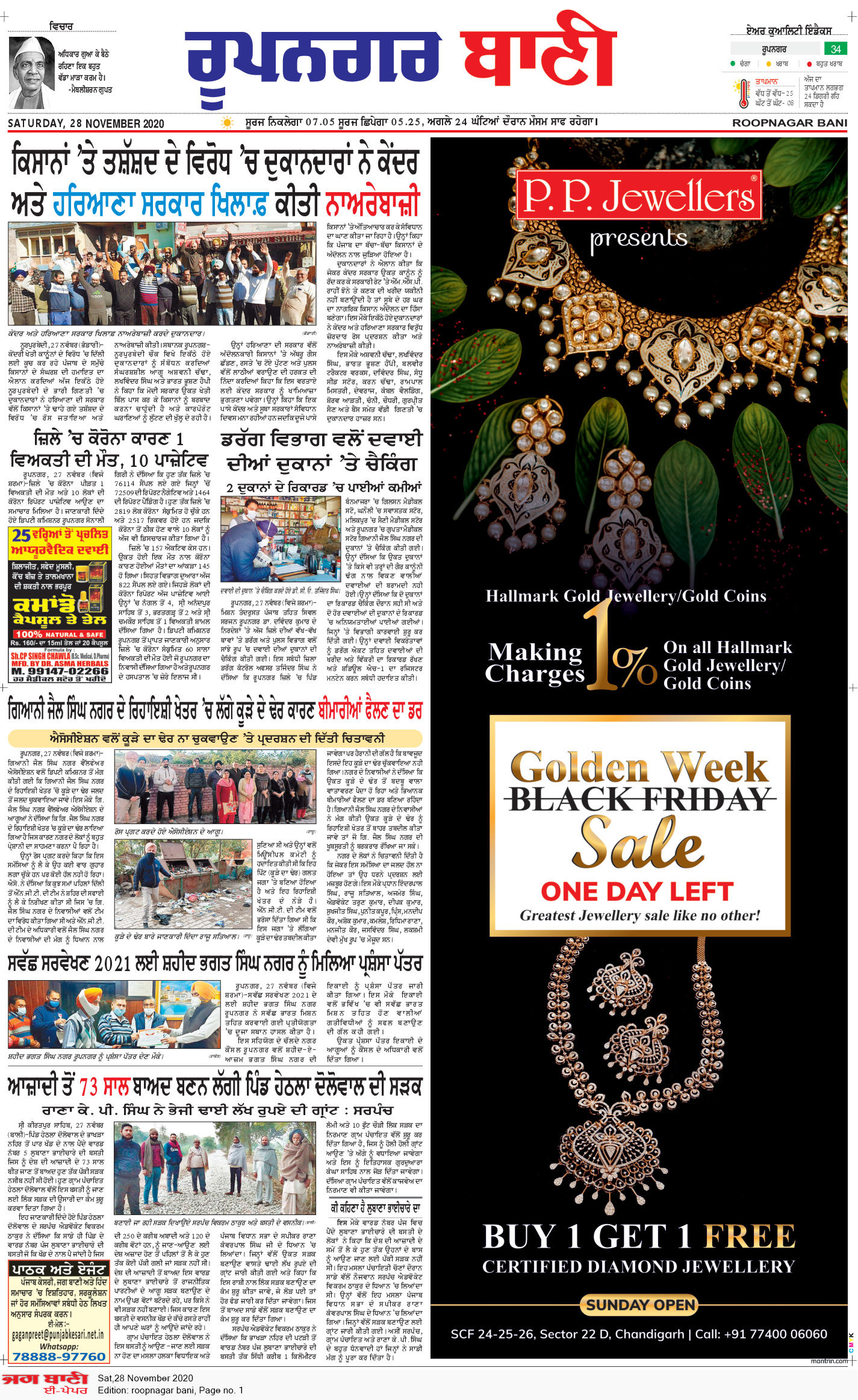 Roopnagar Bani 11/28/2020 12:00:00 AM