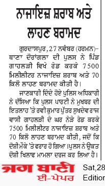 Gurdaspur Bani 11/28/2020 12:00:00 AM