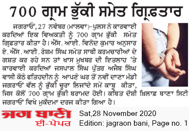 Jagraon Bani 11/28/2020 12:00:00 AM