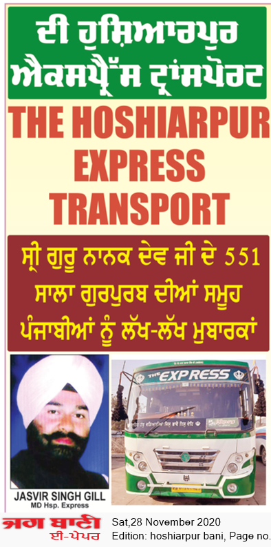 Hoshiarpur Bani 11/28/2020 12:00:00 AM