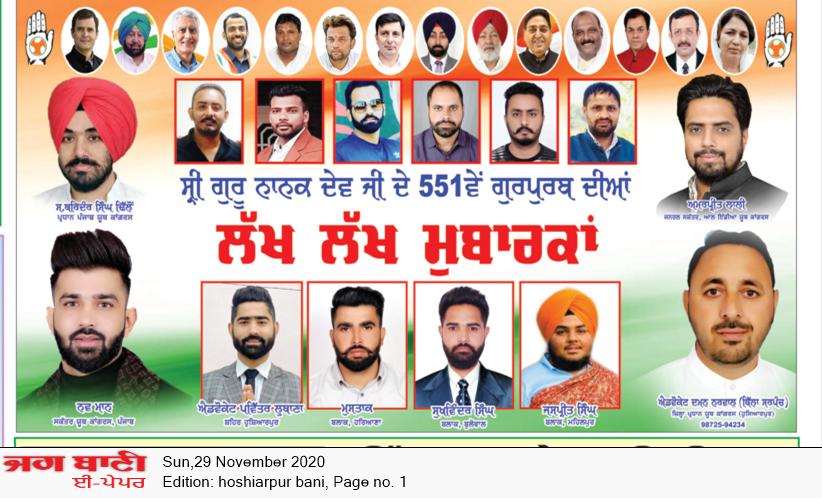 Hoshiarpur Bani 11/29/2020 12:00:00 AM