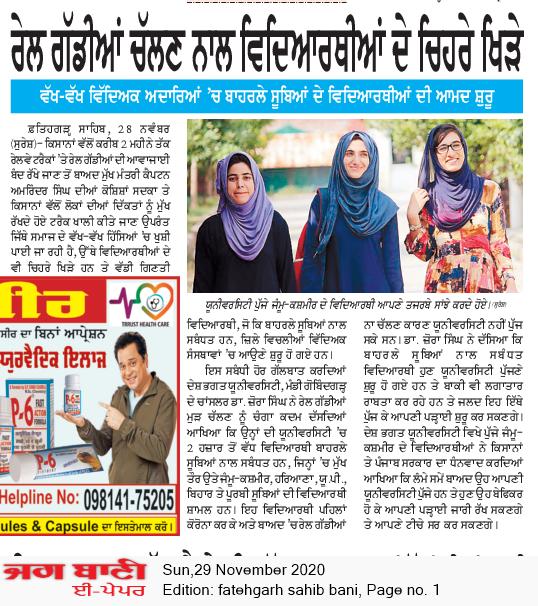 Fatehgarh Sahib Bani 11/29/2020 12:00:00 AM