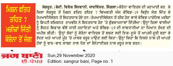 Sangrur Bani 11/29/2020 12:00:00 AM