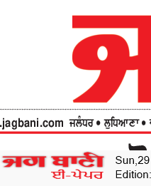 Jalandhar Main 11/29/2020 12:00:00 AM